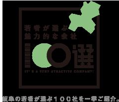 若者が選ぶ魅力的な会社100選