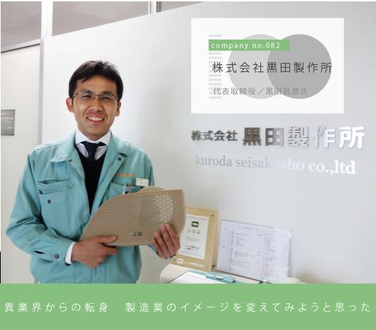 株式会社黒田製作所
