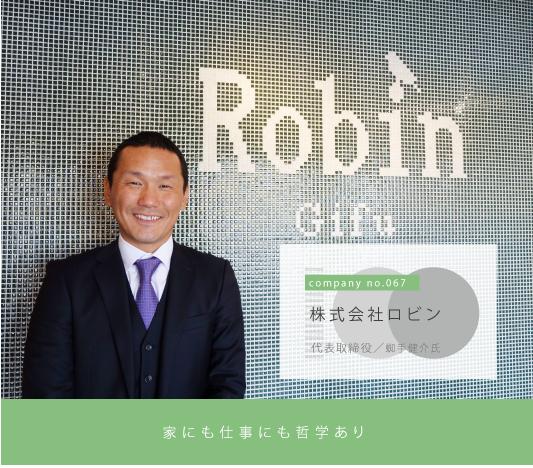 株式会社ロビン