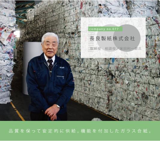 長良製紙株式会社