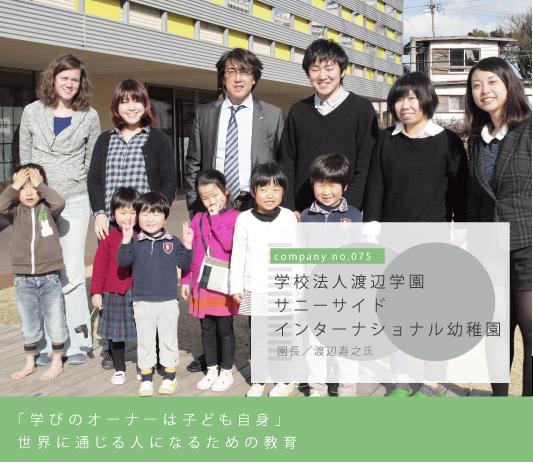 学校法人渡辺学園サニーサイドインターナショナル幼稚園