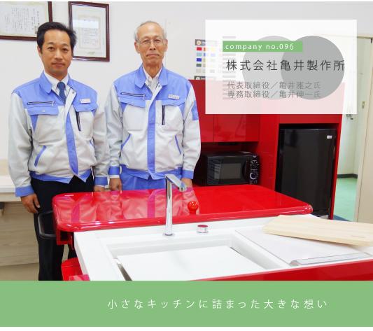 株式会社亀井製作所
