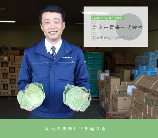 カネ井青果株式会社