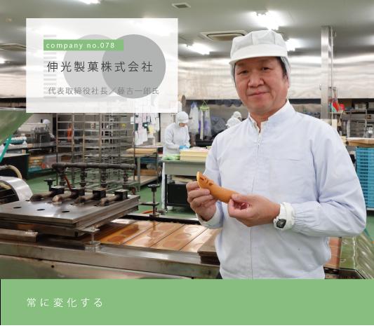 伸光製菓株式会社