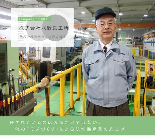株式会社水野鉄工所