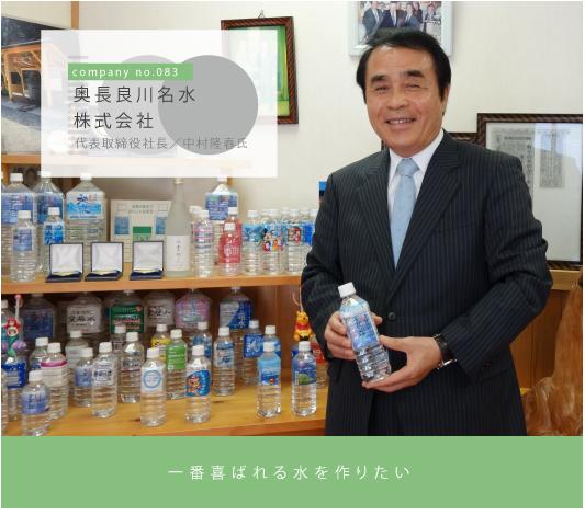 奥長良川名水株式会社